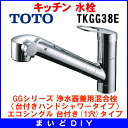 Kitchen faucet TOTO TKGG38E GG series water purifier combined use mixture stopper (hand shower type with the stand) (TKHG38PERX succession product) the GG series [☆]