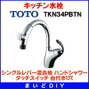 Kitchen water faucet TOTO TKN34PBTN single lever mixing faucet hand shower touch switch with (1 hole) (successor to TKN34PBTS) [■]
