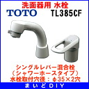 Faucet TOTO TL385CF single lever mixture stopper (shower hose type) skillful with washing face