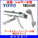 Shower faucet TOTO TMGG40E thermostat stud bolt shower faucet (type with the wall) [☆]