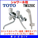 Type spray saving water belonging to shower faucet TOTO TMS20C public series wall