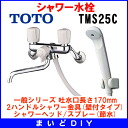 Shower water taps TOTO TMS25C General series wall mount type spray water