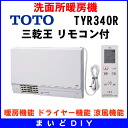 With remote control toilet heating machine TOTO TYR340R (TYR320R/TYR340 replacement) 3 dried King [Japan ■]