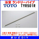Of TOTO TYR501R three dry Wang Guan ren laundry pipe ( 950-1800 mm)