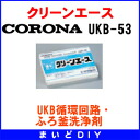 Oil water heater related, materials Corona UKB-53 clean ACE UKB circulation circuits and bath boiler cleaning agents [☆ ■]
