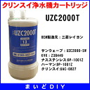 Cleansui Water Purifier machine cartridge • UZC2000T/UZC2000-T genuine new OEM