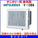 For sanitary ventilation fan Mitsubishi V-13B6
