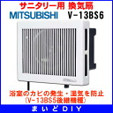 Ventilation fan Mitsubishi ▼ V-13BS6 ▼ sanitary ventilation fan for bathroom ventilation fan (successor to V-13BS5) wind pressure type shutter switch (pull string expression) [$]