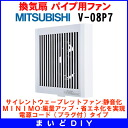 Ventilation fan fan V-08P6 succession for pipe Mitsubishi V-08P7 model [☆ ■]