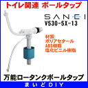 Three all-around low tank ball tap Sakae faucet restrooms use [☆■]