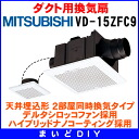 Ducts for ventilation fan Mitsubishi VD-15ZFC9 ceiling embedded embedded shape bathroom, toilet, toilet House, Office, (old-VD-15ZFC7)