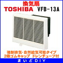 Ventilation fan Toshiba ▼ VFB-13A forced exhaust and natural feeding possible care type