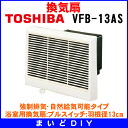 Ventilation fan Toshiba ▼ VFB-13AS forced exhaust, natural aeration possibility type [☆]