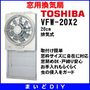 For a window exhaust fan Toshiba • VFW-20X2 20 cm exhaust type