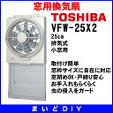 For a window exhaust fan Toshiba • VFW-25X2 25 cm exhaust type