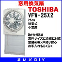 Ventilation fan Toshiba ▼ VFW-25X2 25cm exhaust type for windows [■]