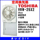 For a window exhaust fan Toshiba ? VRW-25X2 25 cm balanced flue