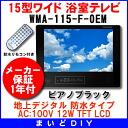15-wide terrestrial digital waterproof type bathroom TV AC:100 V 12 W TFT LCD [☆ convex]