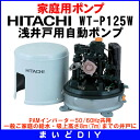 Household pump Hitachi WT-P 125 W Asai for automatic pumps PAM inverter 50 / 60 Hz [Japan ■]