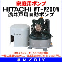 Home pump Hitachi WT-P200W Asai door use automatic pump PAM inverter 50/60Hz common use