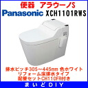 With アラウーノ S Panasonic XCH1101RWS drainage pace 305-445mm color white reform floor drainage type plumbing set CH110FR [∀ m ■]