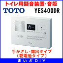 Toilet sound equipment and sound Princess TOTO YES400DR hand held up and exposure (battery type)