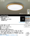 ∽ Panasonic ceiling light 天井直付型 LED wireless remote controller-like light, wireless remote controller toning - 8 tatamis