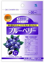 30 Kobayashi Pharmaceutical blueberries