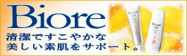 花王ビオレ☆洗顔からパウダーシートまで!
