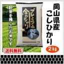 Made in Okayama Prefecture Koshihikari rice!
