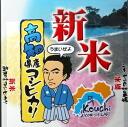26 years from Kochi Prefecture, Koshi Hikari 10 kg (5 kg x 2 bags)