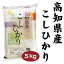 26 years of Kochi Prefecture, Koshi Hikari 5 kg