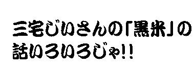 三宅じいさんの「黒米」の話いろいろじゃ!!