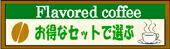 フレーバーコーヒーお得なセットで選ぶ【送料無料】
