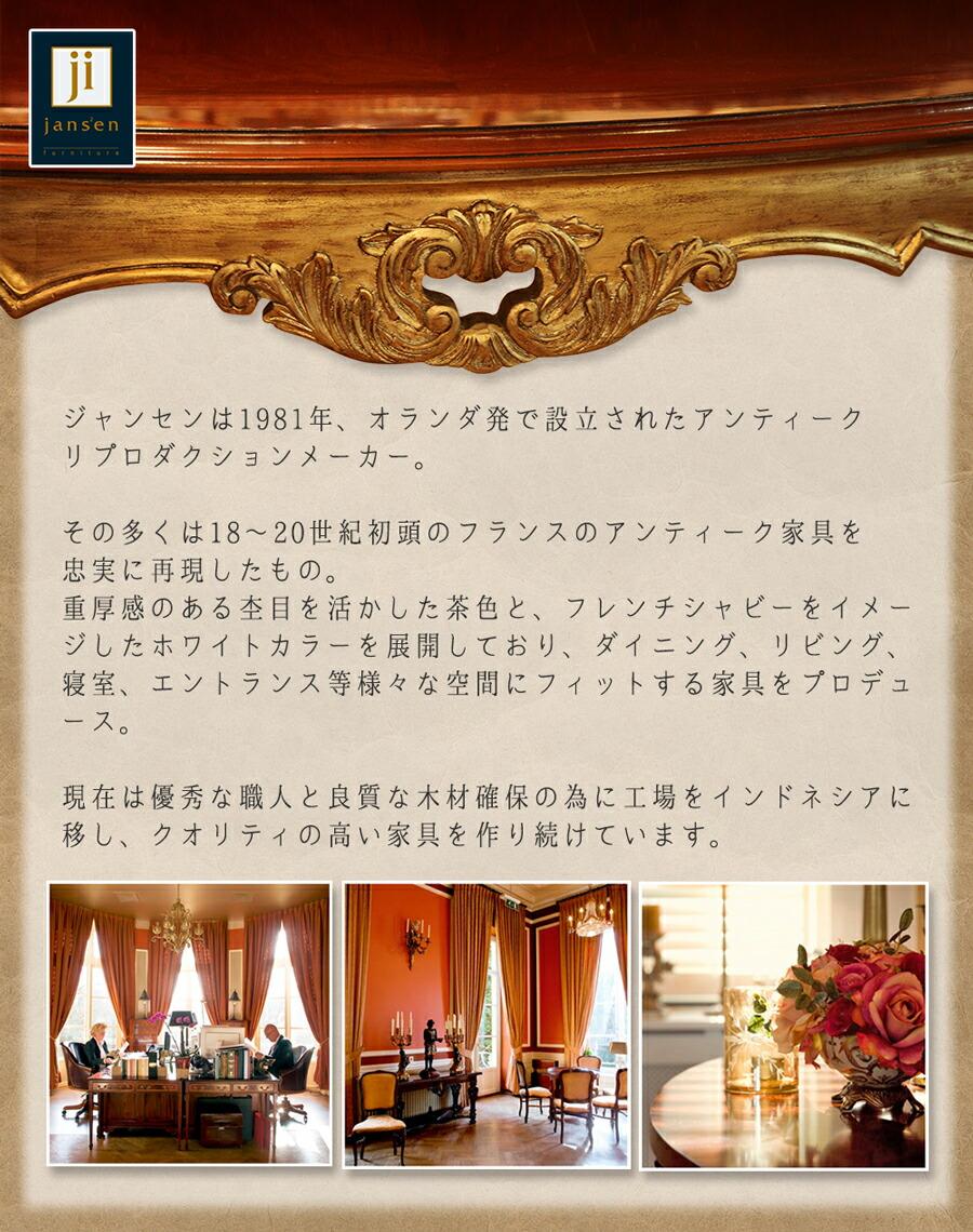クラシック家具,神戸,家具,輸入家具,ジャンセン