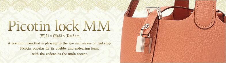 HERMES PICOTIN LOCK BAG MM | L\u0026#39;ecrin - Hermes specialized store TOKYO