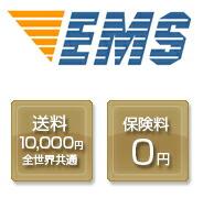 EMS 送料10,000円 全世界共通 保険料0円