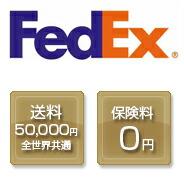 FedEx 送料50,000円 全世界共通 保険料0円