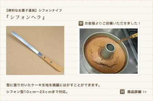 Chiffon spatula