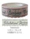 ナミナミ masking tape linen, French