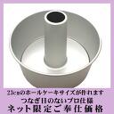 アルミシ cake-23 cm