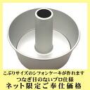 アルミシ cake-14 cm