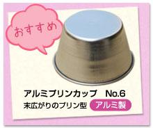 アルミプリンカップ No.6