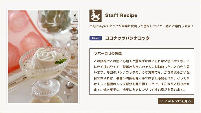『Staff Recipe』ココナッツパンナコッタ