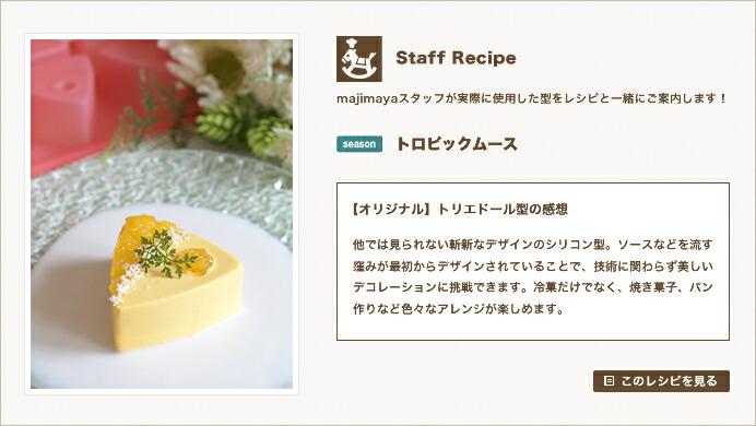 『Staff Recipe』トロピックムース