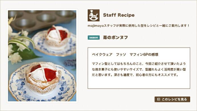 『Staff Recipe』苺のポンヌフ
