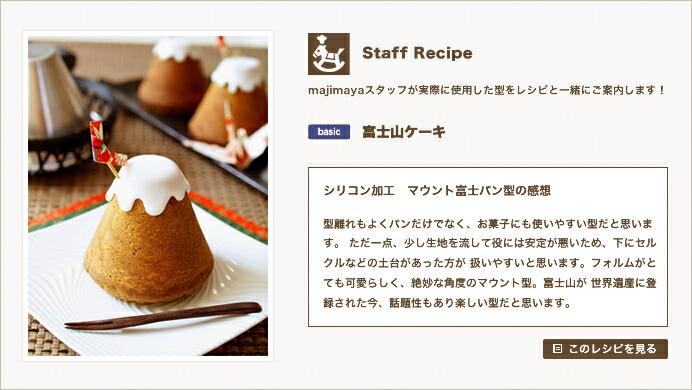 『Staff Recipe』富士山ケーキ