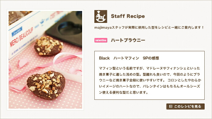 『Staff Recipe』ハートブラウニー
