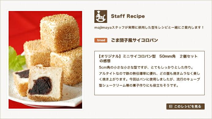 『Staff Recipe』ごま団子風サイコロパン