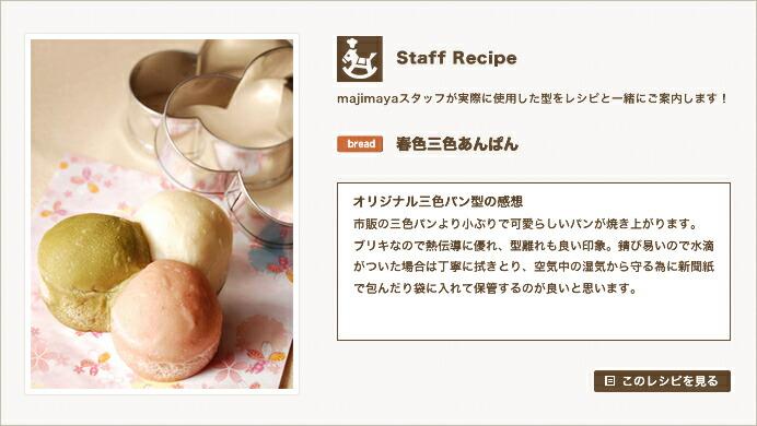 『Staff Recipe』春色三色あんぱん
